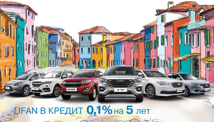 LIFAN в кредит от 0,1%