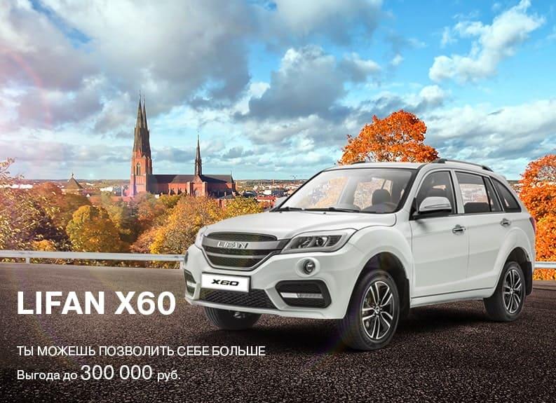 LIFAN X60 – ВЫГОДА ДО 300 000 РУБЛЕЙ
