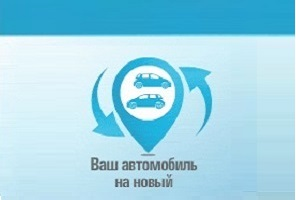 Ваш автомобиль на новый