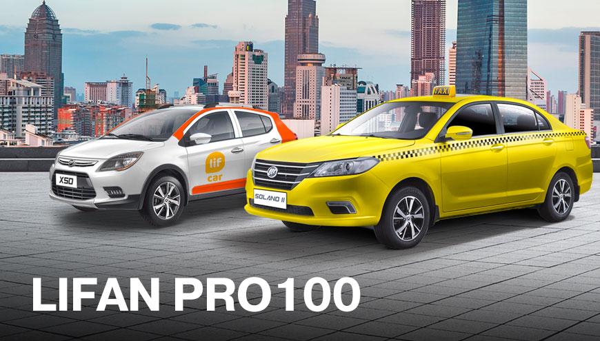 LIFAN PRO100