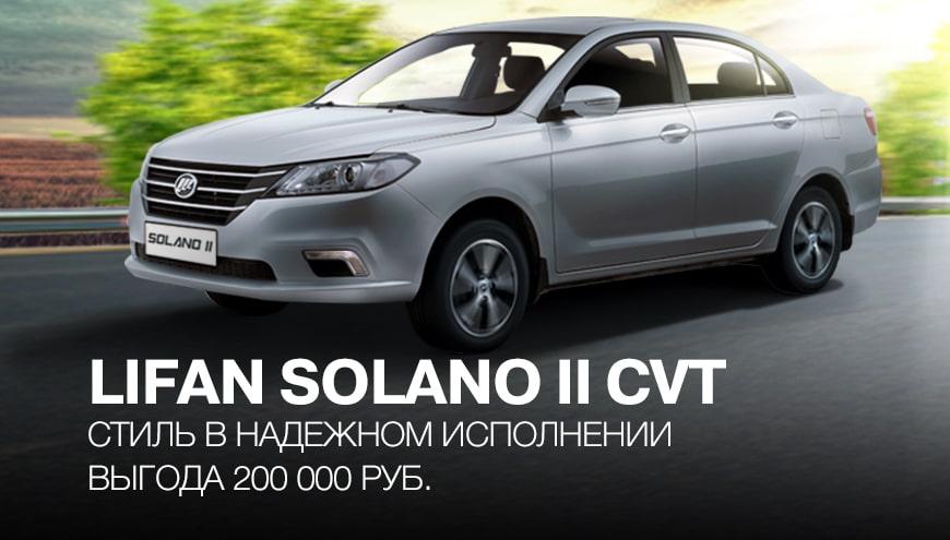 LIFAN SOLANO II – ВЫГОДА 200 000 РУБЛЕЙ